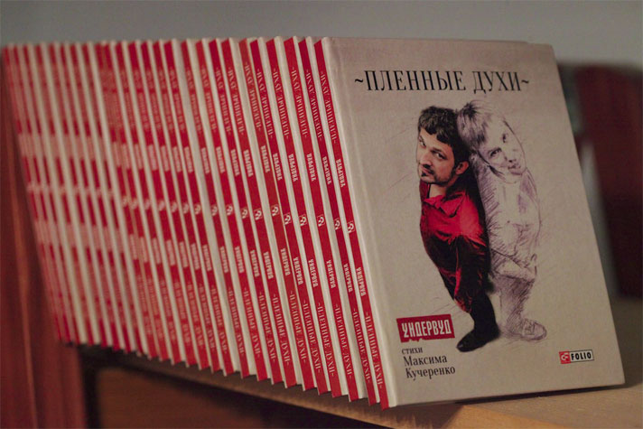 Фронтмены Ундервуда издали книгу стихов «Пленные духи»