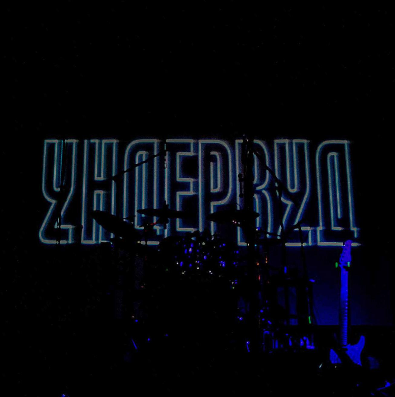 10.12.2016, Петербург, Космонавт. Ундервуду - 21!