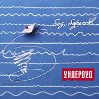 Музыка: альбомы сентября