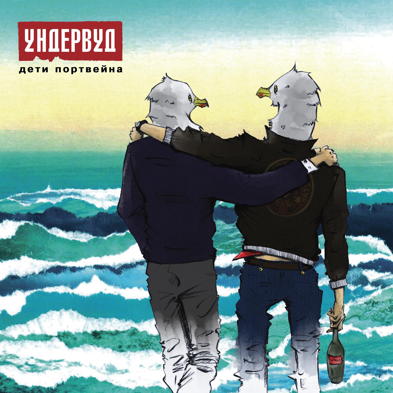 Ундервуд выпустил новый альбом