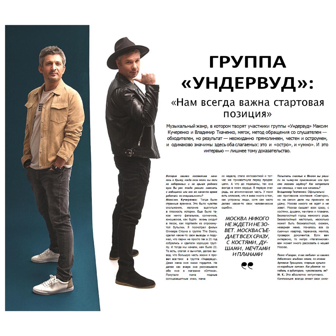 Интервью журналу «Философия отдыха», декабрь 2020г.
