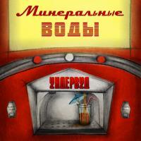 """Ундервуд - """"Минеральные воды"""". Премьера песни!"""