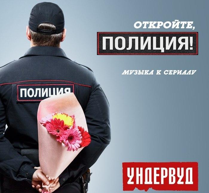 Сингл «Откройте, полиция!»