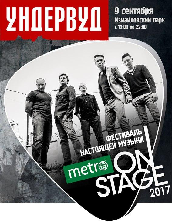 Ундервуд на фестивале Metro On Stage.