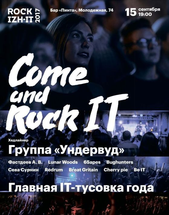 Ундервуд на ROCK-IZH-IT 2017.