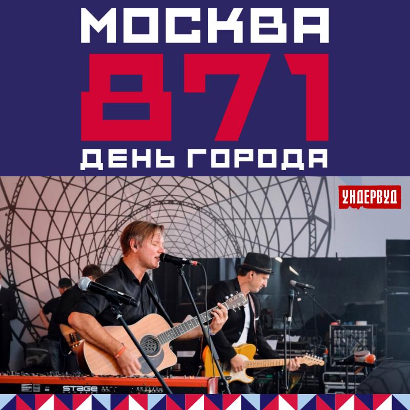 День города. Москве-871.