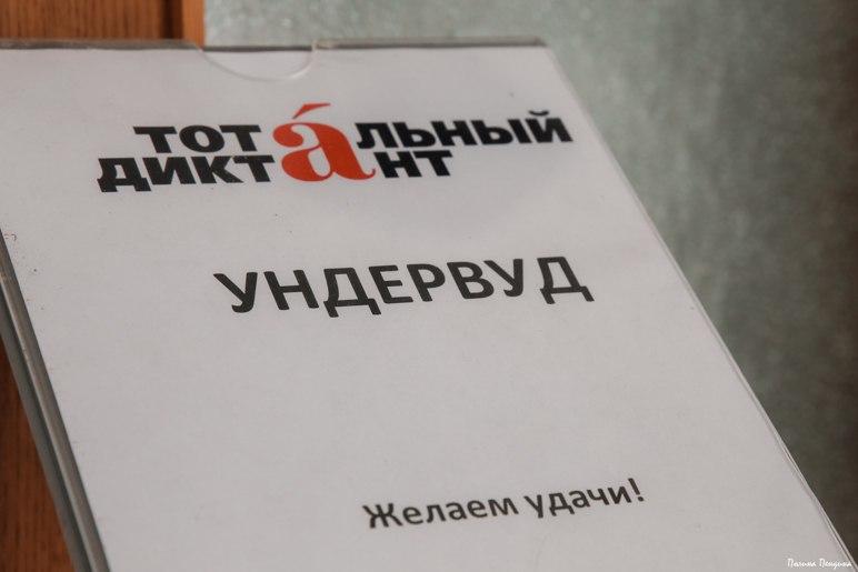 Ундервуд принял участие в выборе столицы Тотального Диктанта - 2019.
