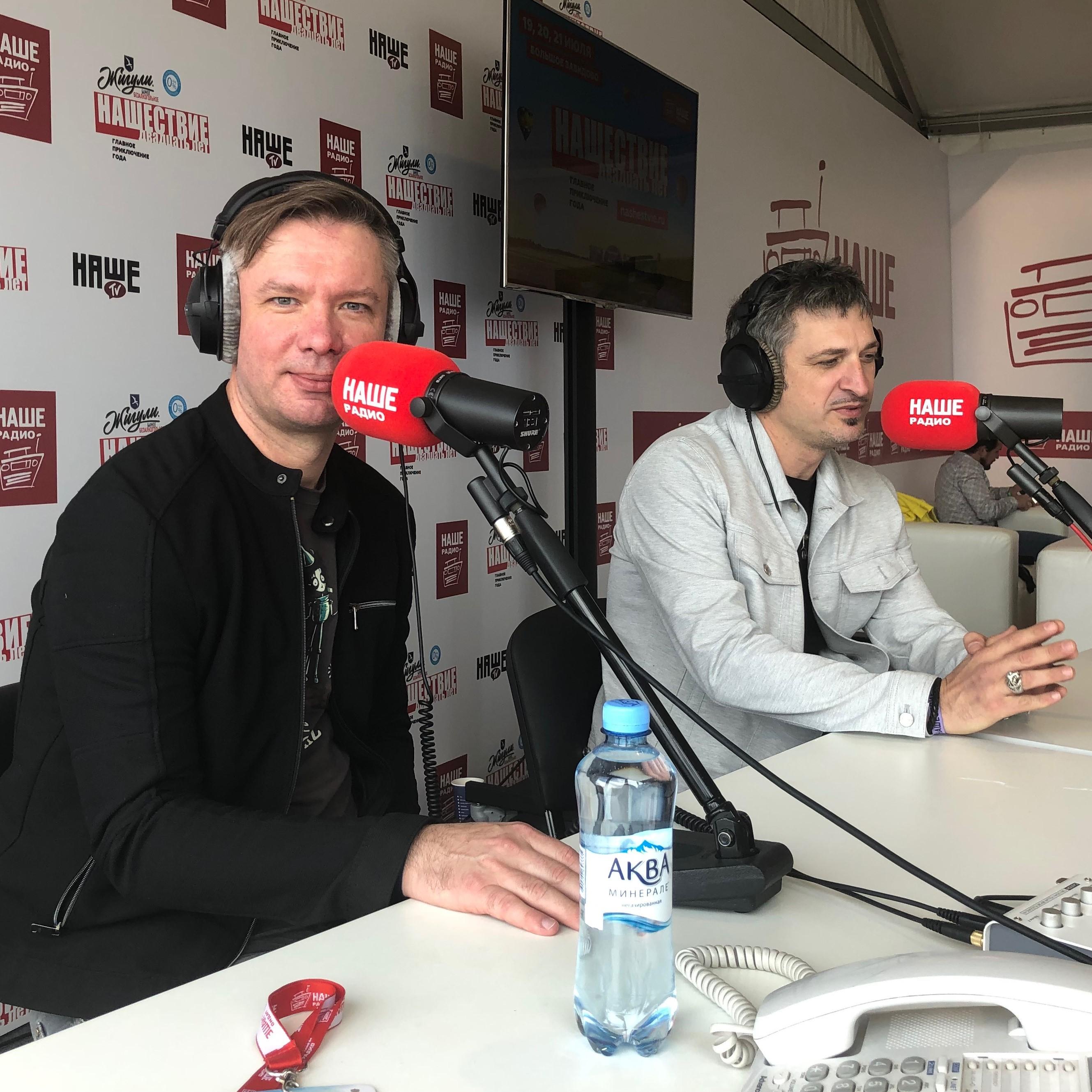 Интервью НАШЕму Радио в выездной студии НАШЕСТВИЯ 2019.