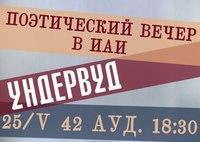 Поэтический вечер в РГГУ.