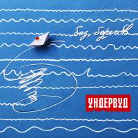Ундервуд в магазине Navimusic.ru