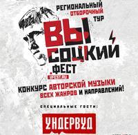 ВЫСОЦКИЙ.ФЕСТ