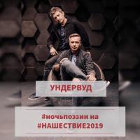 Ночь поэзии на НАШЕСТВИИ - 2019