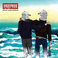 Группа Ундервуд объявила название нового альбома на воздушном шаре.
